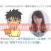 胡子美由紀先生をゲストにお迎えしての対談ポッドキャスト