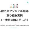 少人数でのアジャイル開発への取り組み実例 (一歩目の踏みだし方) | 詳説 | July Tech Festa 2020 登壇レポート
