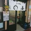 らーめん○喜 / 札幌市中央区北3条西7丁目 緑苑ビル B1F