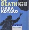 伊坂幸太郎の『死神の精度』を読んだ