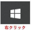 【CapTra】Windows 10 OCR 利用までの手順
