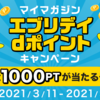 【3/11~3/31】(dポイント)マイマガジンでニュースをチェックすると、毎日最大1000ptが当たるチャンス!エヴリデイdポイントキャンペーン!