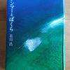 『アンマーとぼくら』 有川浩著 読みました♪