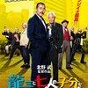 現代風にアレンジされた「正統な」ヤクザ映画  北野武『龍三と七人の子分たち』