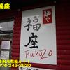 麺や福座〜2020年7月11杯目〜