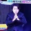 忍びの国ジャパンプレミア~WS & ネットニュース まとめ~