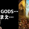 AIM GODSに失望した件について