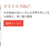 伺かゴースト「ナナとくろねこ」Rev.303 ネットワーク更新&配布サイトりにゅーある