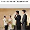 HAPPY STORY  vol.56 Moi bijouデザイナー瀧 百恵さんの ソウルで叶えたゴージャスウェディング