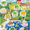 デザイン イラスト 春を食べよう週間 サミット 2月27日号