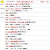 3月26日 天龍インフィニティ 増産された分の導入がある店舗がねらい目か?