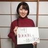 3月30日【吉村南美・1000人TVのおやすみなさい】最終回 番組告知