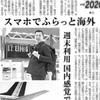 【速報】日経新聞に特集していただきました!