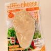 【アマタケ】練り込み製法!激旨サラダチキン(チーズ)を食べてみました♪