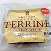 【セブンイレブン】何個でも食べられる!新商品チーズテリーヌ
