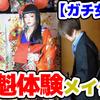 【その弐】姫路で花魁体験してきた〜メイク編〜