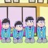 【おそ松さん】六つ子の見分けがつくと100倍以上は楽しくなる