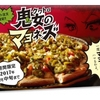 ドミノピザの激辛ピザがあまりに激辛すぎる。クワトロ鬼女のマヨネーズ