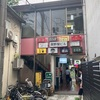 ラーメン二郎 府中店