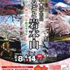 絶景☆富士山 まるごと岩本山が富士市の岩本山公園ではじまるよ