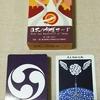 【オンライン開催】6月14日(日) 日本の神様カードリーディングお話し会