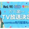 【comicoニュース】 6/14(火)~6/20(月)まとめ