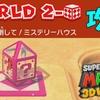 ワールド2  ミステリーハウス攻略  【スーパーマリオ3Dワールド+フューリーワールド】