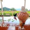 【福島県おでかけ情報】農家カフェこと『まるせい果樹園 森のガーデン』が営業再開!コロナ前との変化は?現在のももパフェは??変化比較レポ🔍