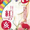 山賀ざくろ・ふたつの還暦記念公演!!!「紅の亥」「十二支どどどん」