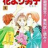 1月23日【無料漫画】花より男子1巻~5巻【kindle電子書籍】