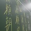 大学入学共通テスト試行調査【日本史B】