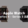 Apple Watch Series 4とSeries 3はどう変わったか?サクッと比較。watchOS 5のポイント