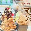 栗天国!ウェスティンホテル東京ザ・テラス|マロンデザートブッフェのブログ
