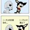 【クピレイ犬漫画】ニーチェ犬