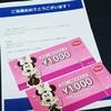 《Twitter懸賞》ディズニーストアギフトカード2,000円分
