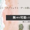 セント・パトリックス・デーの思い出(inハワイ)