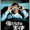 傷だらけの天使のDVDを23%割引(送料無料)で購入できるネット通販はこちら。日本テレビで『追悼・萩原健一さん第1話/最終話』が4月8日(月)深夜に放送されました。