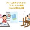 クリエイター機能・iframe埋め込み編