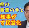 第2回 命の水を守る全国のつどい in 宮城  実行委員会スタート集会!!