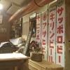 ビール紀行(日本・銀座-八蛮[ビール醸造所併設の居酒屋])