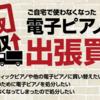 【中古電子ピアノ買取情報】ヤマハ YDP162