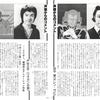 銀河 万丈の若い頃の写真、戸谷公次のインタビュー、ギレン・ザビ、ロッチナ