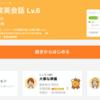 英会話学習の神アプリ。スタディサプリENGLISH Lv6をやっている