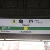 2017.02.27 東武亀戸線試験塗装復刻カラーを目撃!! ところが…