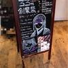【スイーツ】帯広市「ろまん亭おびひろ店」33周年創業祭がとってもお得♪