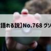 【全ポケ語れる説】No.768 グソクムシャ