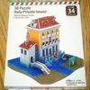 【ダイソー】あの感動をもう一度!『3Dパズル イタリア民家』&セリアのお皿で『100円プリン ON THE DISH』。