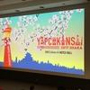 YAPC::Kansai 2017 OSAKA に参加した