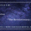 音楽に救われた話。9mm Parabellum Bullet「The Revolutionary」
