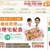 【健康管理宅配食】メディカルフードサービス